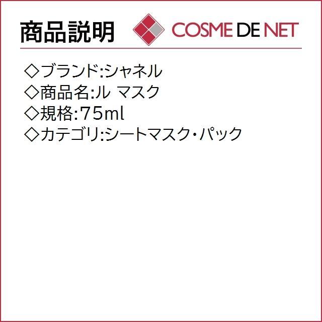 4月26日新着!シャネル ル マスク 75ml|cosmedenet|02