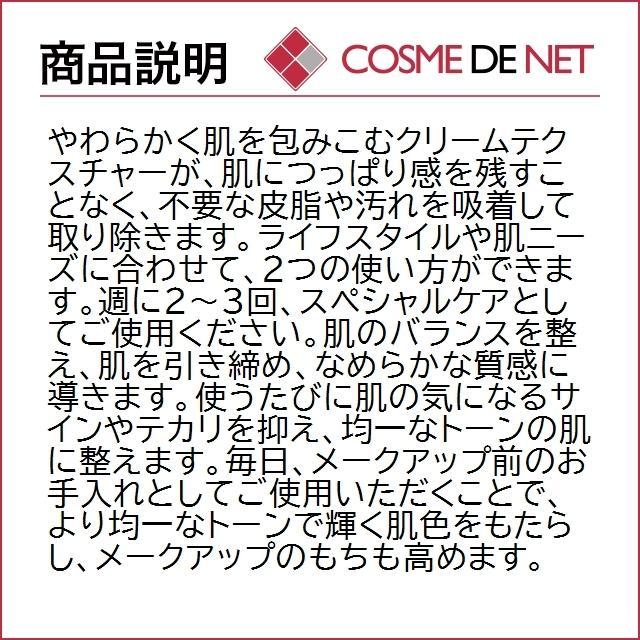 4月26日新着!シャネル ル マスク 75ml|cosmedenet|03