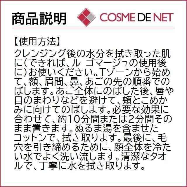 4月26日新着!シャネル ル マスク 75ml|cosmedenet|04