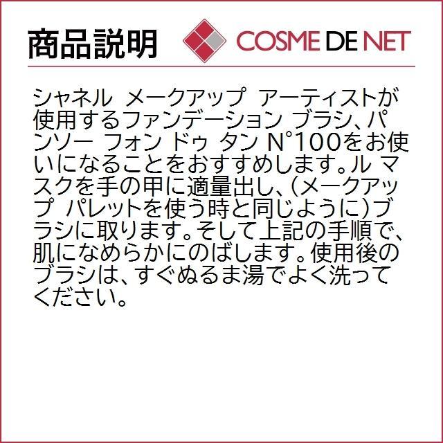 4月26日新着!シャネル ル マスク 75ml|cosmedenet|05