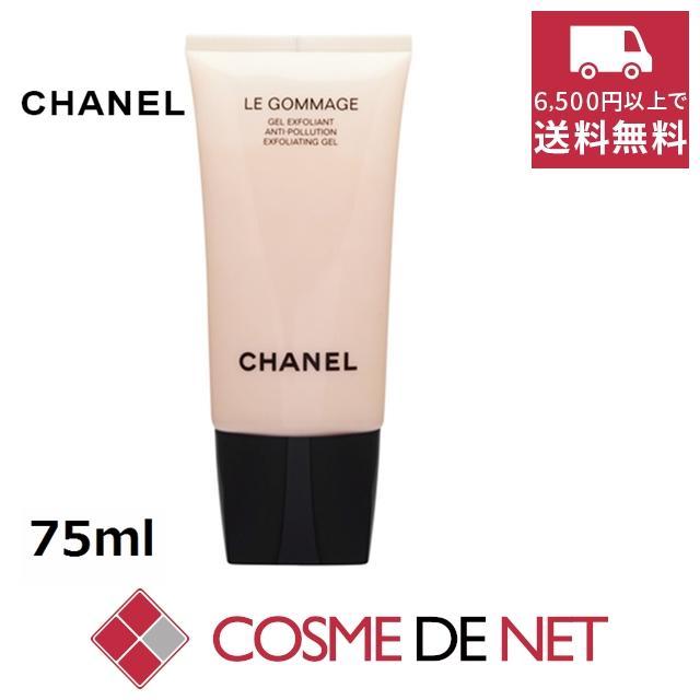 4月26日新着!シャネル ル ゴマージュ 75ml|cosmedenet