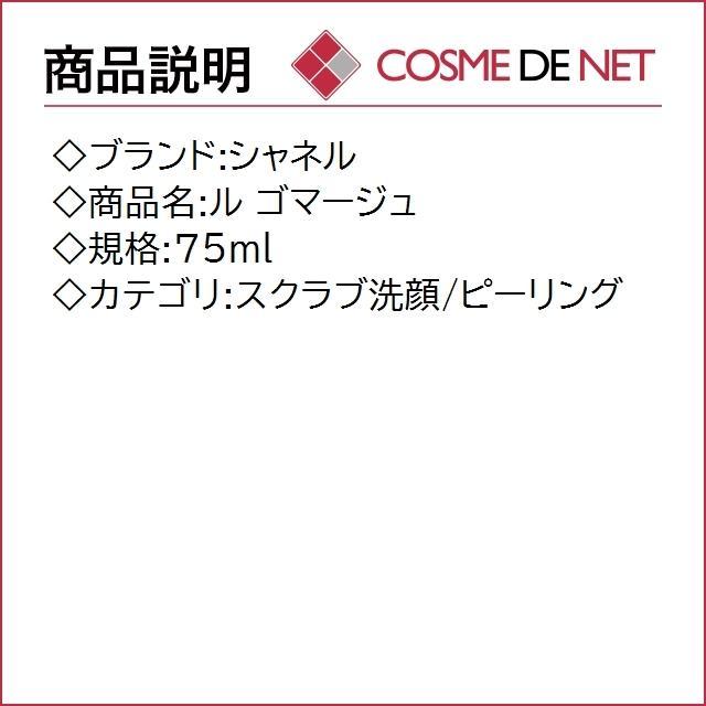 4月26日新着!シャネル ル ゴマージュ 75ml|cosmedenet|02