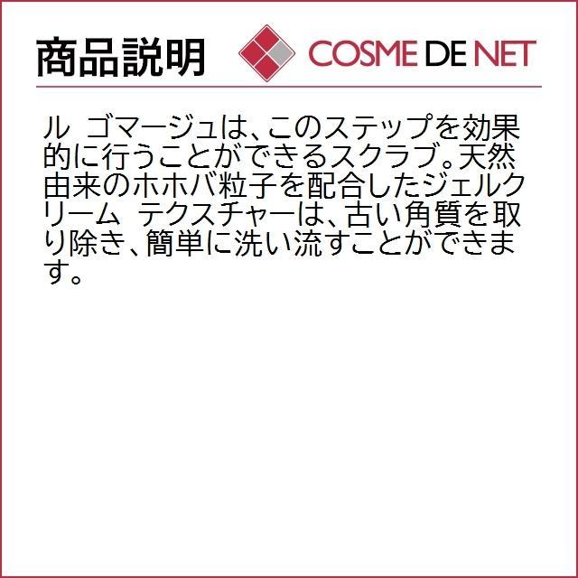 4月26日新着!シャネル ル ゴマージュ 75ml|cosmedenet|03