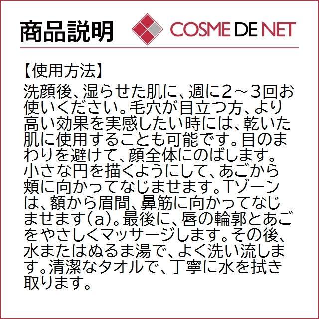 4月26日新着!シャネル ル ゴマージュ 75ml|cosmedenet|04