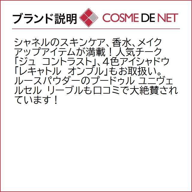 4月26日新着!シャネル ル ゴマージュ 75ml|cosmedenet|05