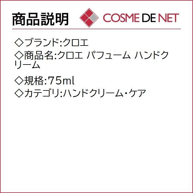 クロエ クロエ パフューム ハンドクリーム 75ml cosmedenet 02