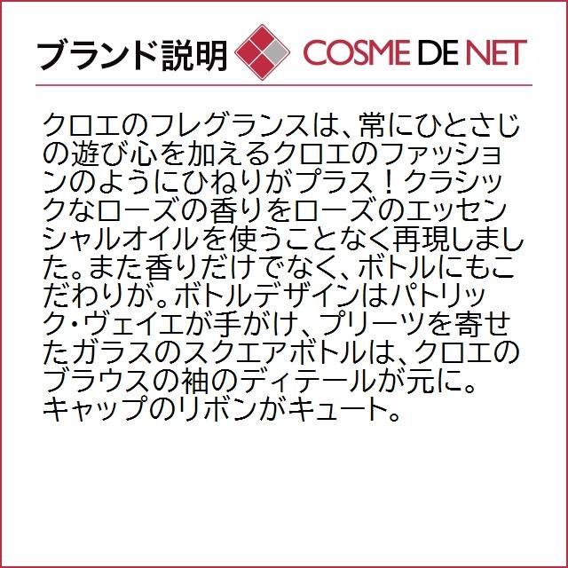 クロエ クロエ パフューム ハンドクリーム 75ml|cosmedenet|05