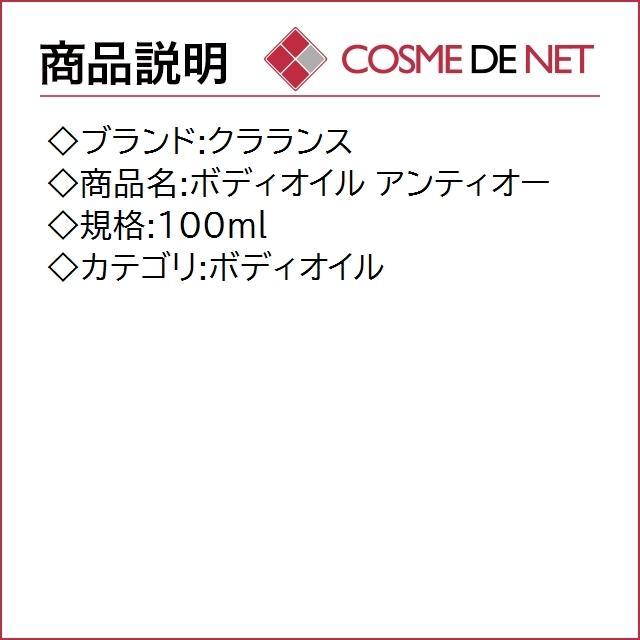 クラランス ボディオイル アンティオー 100ml|cosmedenet|02