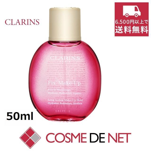 クラランス フィックス メイクアップ 50ml|cosmedenet