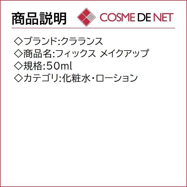 クラランス フィックス メイクアップ 50ml|cosmedenet|02