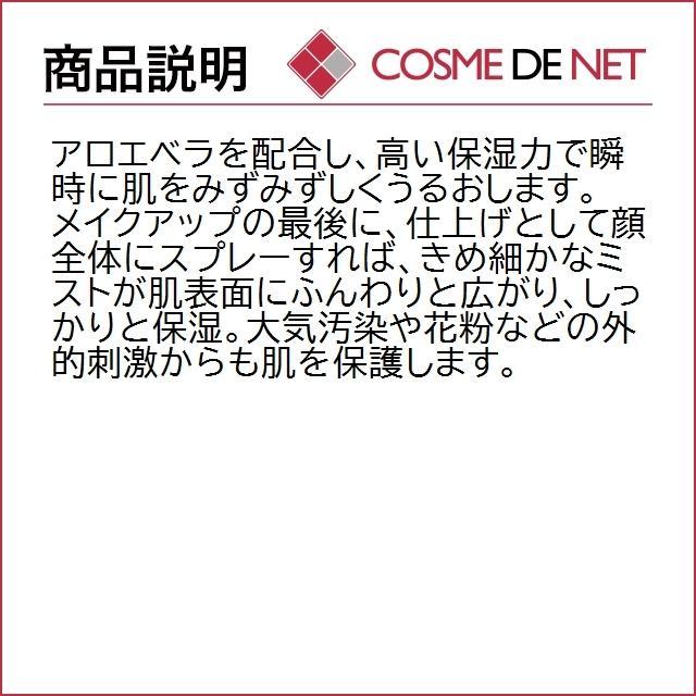 クラランス フィックス メイクアップ 50ml|cosmedenet|03