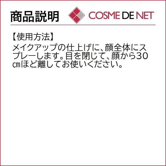 クラランス フィックス メイクアップ 50ml|cosmedenet|04