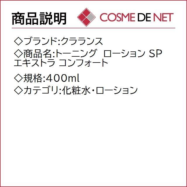 4月26日新着!クラランス トーニング ローション SP エキストラ コンフォート 400ml cosmedenet 02