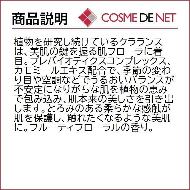 4月26日新着!クラランス トーニング ローション SP エキストラ コンフォート 400ml cosmedenet 03