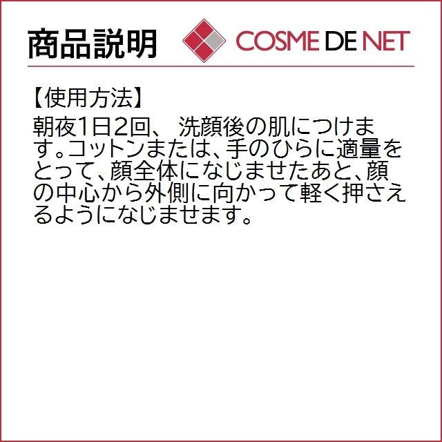 4月26日新着!クラランス トーニング ローション SP エキストラ コンフォート 400ml cosmedenet 04