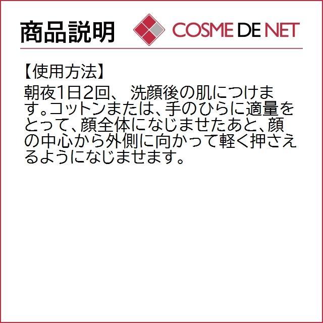 4月26日新着!クラランス トーニング ローション SP エキストラ コンフォート 200ml|cosmedenet|04