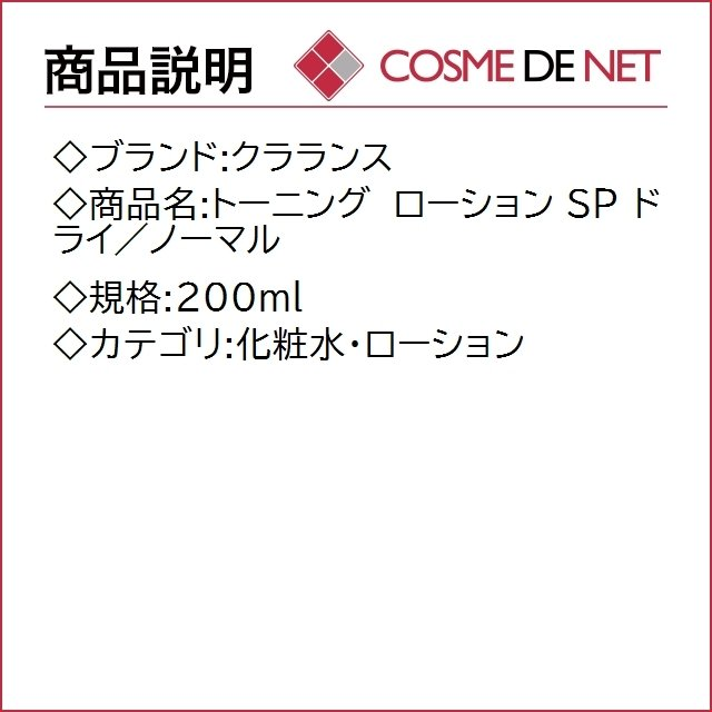 4月26日新着!クラランス トーニング ローション SP ドライ/ノーマル 200ml|cosmedenet|02