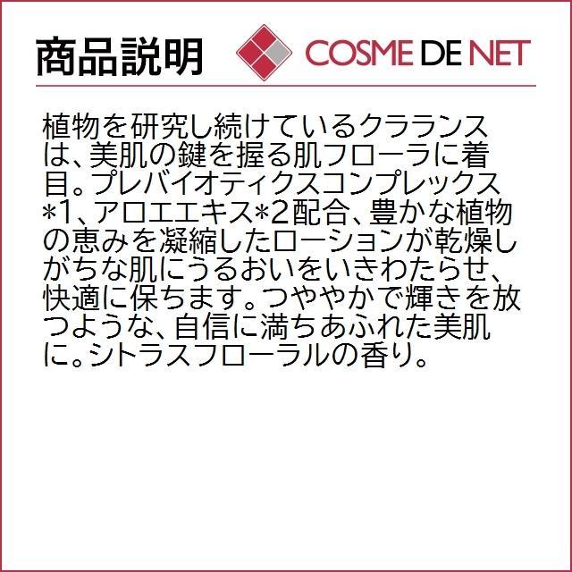 4月26日新着!クラランス トーニング ローション SP ドライ/ノーマル 200ml|cosmedenet|03