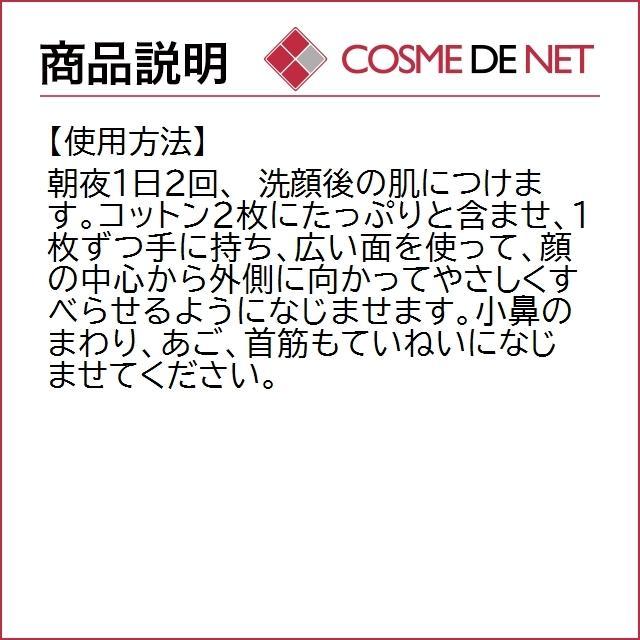 4月26日新着!クラランス トーニング ローション SP ドライ/ノーマル 200ml|cosmedenet|04