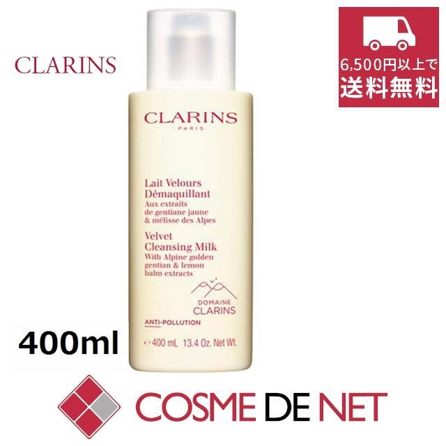 4月26日新着!クラランス ベルベット クレンジング ミルク 400ml|cosmedenet