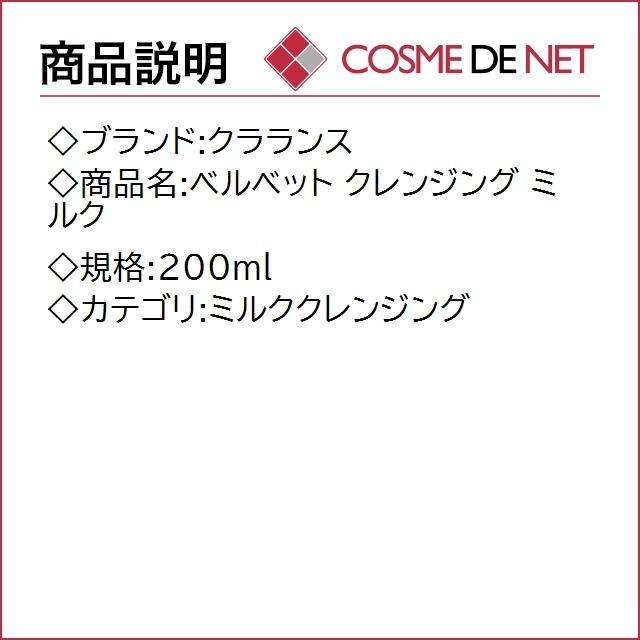 4月26日新着!クラランス ベルベット クレンジング ミルク 200ml cosmedenet 02