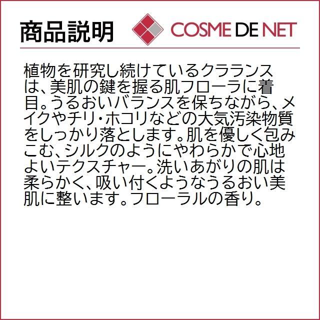 4月26日新着!クラランス ベルベット クレンジング ミルク 200ml cosmedenet 03