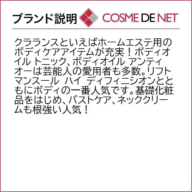 4月26日新着!クラランス ベルベット クレンジング ミルク 200ml cosmedenet 04