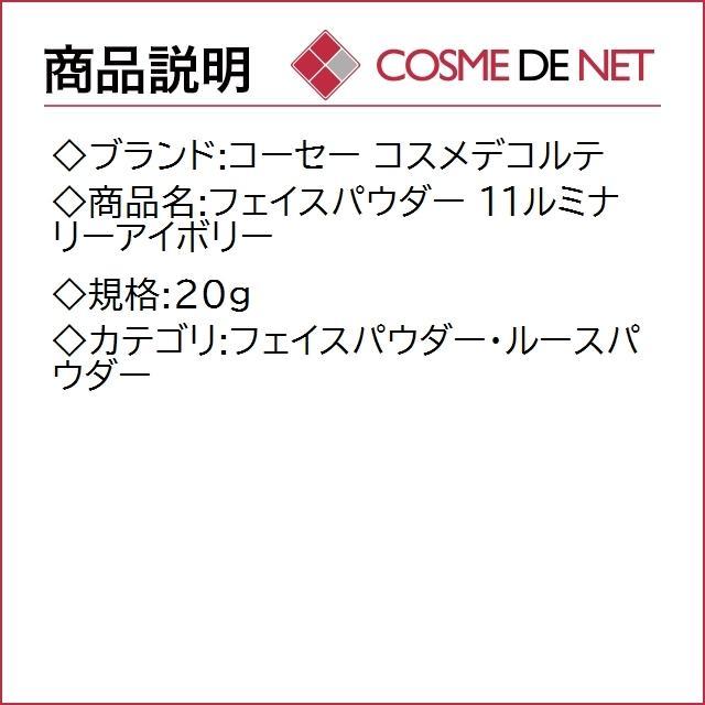 コーセー フェイスパウダー 20g 11ルミナリーアイボリー|cosmedenet|02