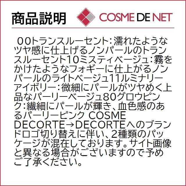 コーセー フェイスパウダー 20g 11ルミナリーアイボリー|cosmedenet|04