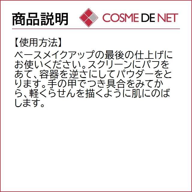 コーセー フェイスパウダー 20g 11ルミナリーアイボリー|cosmedenet|05