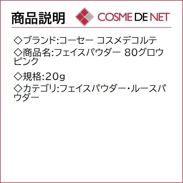 コーセー フェイスパウダー 20g 80グロウピンク|cosmedenet|02