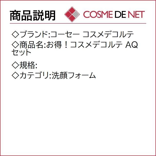 4月26日新着!【送料無料】コーセー お得!コスメデコルテ AQ セット|cosmedenet|02