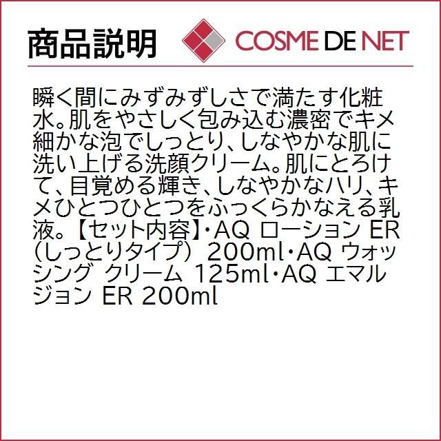 4月26日新着!【送料無料】コーセー お得!コスメデコルテ AQ セット|cosmedenet|03