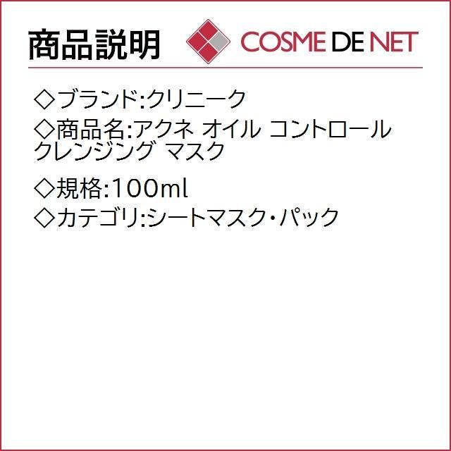 クリニーク アクネ オイル コントロール クレンジング マスク 100ml|cosmedenet|02