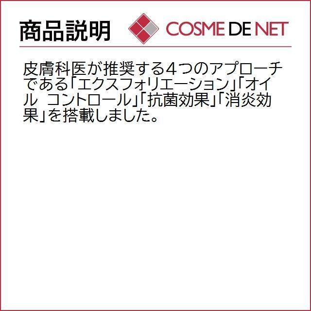クリニーク アクネ オイル コントロール クレンジング マスク 100ml|cosmedenet|03