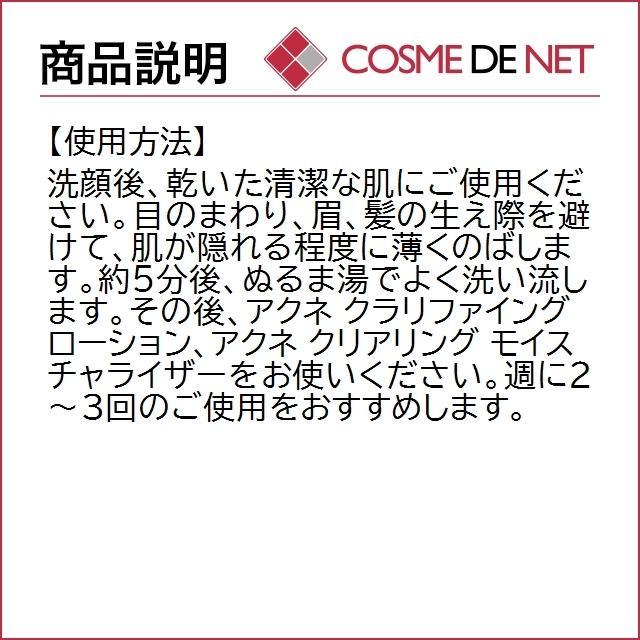 クリニーク アクネ オイル コントロール クレンジング マスク 100ml|cosmedenet|04