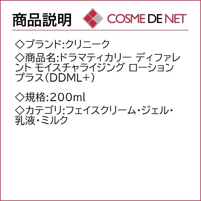 クリニーク ドラマティカリー ディファレント モイスチャライジング ローション プラス(DDML+) 200ml|cosmedenet|02