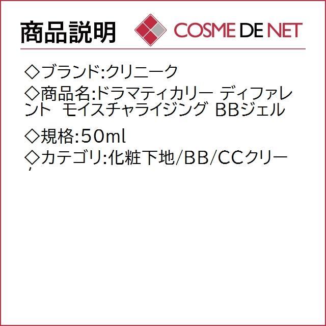 4月26日新着!クリニーク ドラマティカリー ディファレント モイスチャライジング BBジェル 50ml|cosmedenet|02