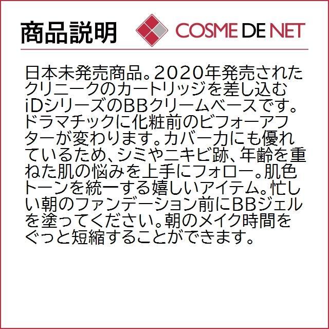 4月26日新着!クリニーク ドラマティカリー ディファレント モイスチャライジング BBジェル 50ml|cosmedenet|03
