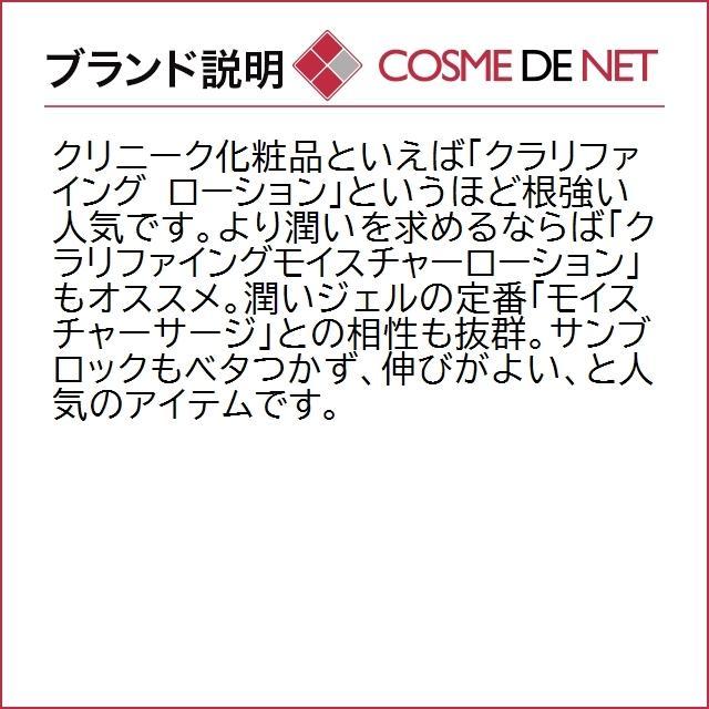 4月26日新着!クリニーク ドラマティカリー ディファレント モイスチャライジング BBジェル 50ml|cosmedenet|04