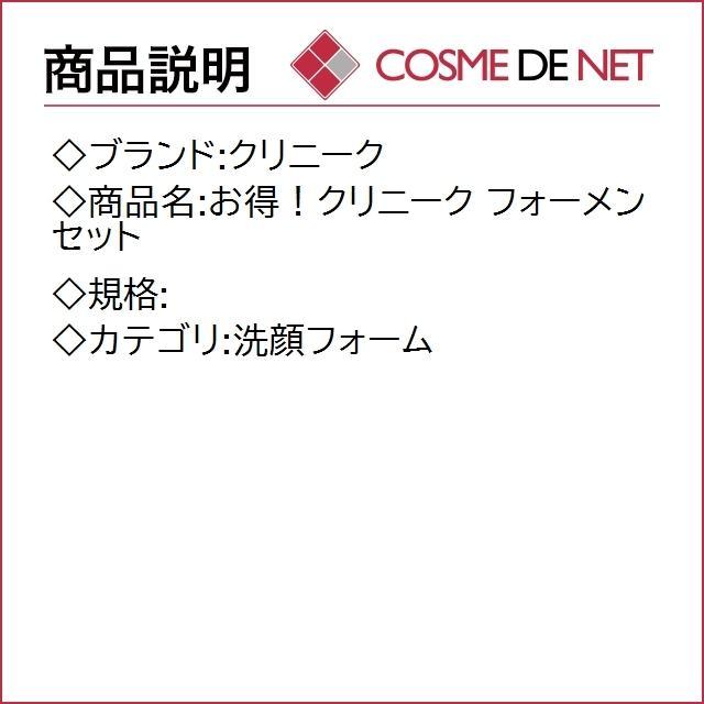 4月26日新着!クリニーク お得!クリニーク フォーメンセット|cosmedenet|02