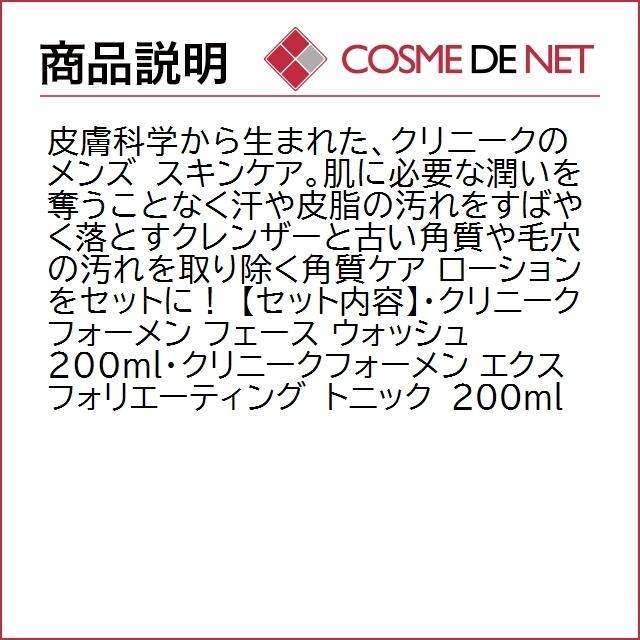 4月26日新着!クリニーク お得!クリニーク フォーメンセット|cosmedenet|03