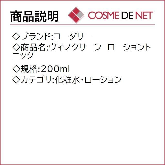 4月26日新着!コーダリー ヴィノクリーン ローショントニック 200ml cosmedenet 02