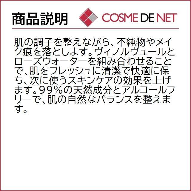 4月26日新着!コーダリー ヴィノクリーン ローショントニック 200ml cosmedenet 03
