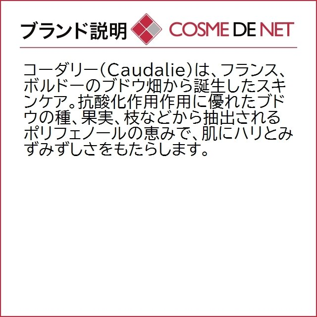 4月26日新着!コーダリー ヴィノクリーン ローショントニック 200ml cosmedenet 04