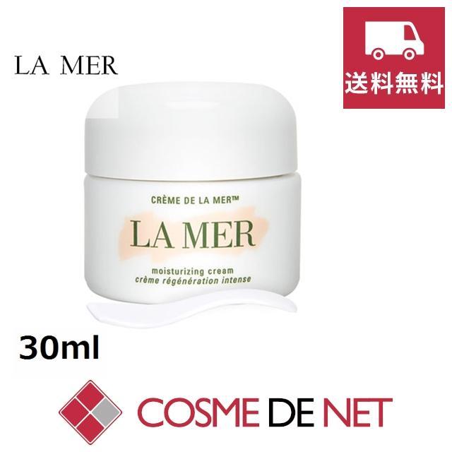 【送料無料】ドゥラメール クレーム ドゥ・ラ・メール 30ml|cosmedenet