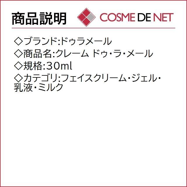 【送料無料】ドゥラメール クレーム ドゥ・ラ・メール 30ml|cosmedenet|02
