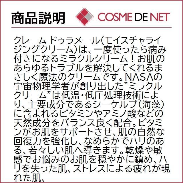 【送料無料】ドゥラメール クレーム ドゥ・ラ・メール 30ml|cosmedenet|03