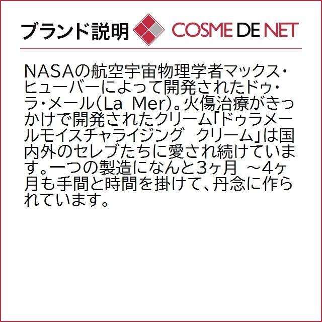 【送料無料】ドゥラメール クレーム ドゥ・ラ・メール 30ml|cosmedenet|06