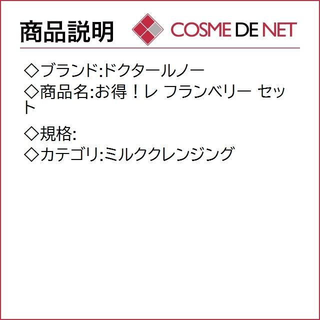 4月26日新着!【送料無料】ドクタールノー お得!レ フランベリー セット   業務用|cosmedenet|02